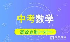 秦学教育-中考数学解题方法突破班
