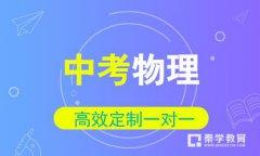 秦学教育-中考物理难点讲解突破班
