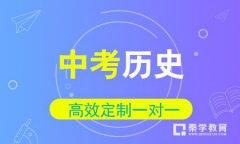 秦学教育-中考历史辅导基础课程