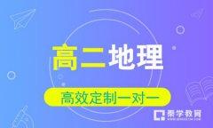 秦学教育高二地理一对一辅导3-6人小班课程
