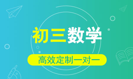 杭州秦学教育_新初三数学一对一辅导_暑期预科班