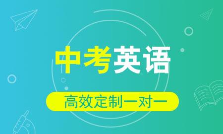 中考英语辅导3-6人小班课程