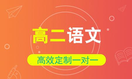 高二语文辅导3-6人精品小班课程