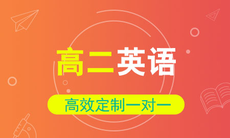 高二英语辅导3-6人精品小班课程