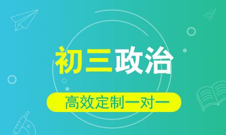 秦学教育初三政治一对一辅导课程