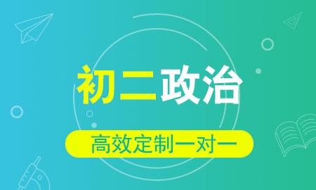 秦学教育初二政治1对1vip同步辅导 政治冲刺辅导