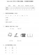 二年級(人教版)語文上冊期中考試自測題及答案
