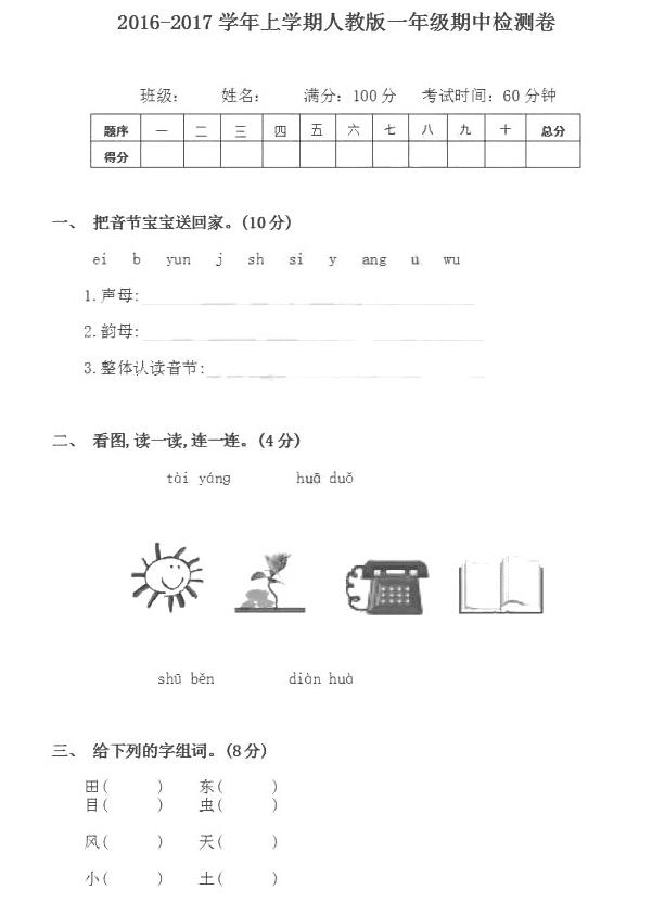 二年级(人教版)语文上册期中考试自测题及答案