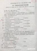 【吉林省實驗中學】高一英語2017-2018第一學期期中試題!