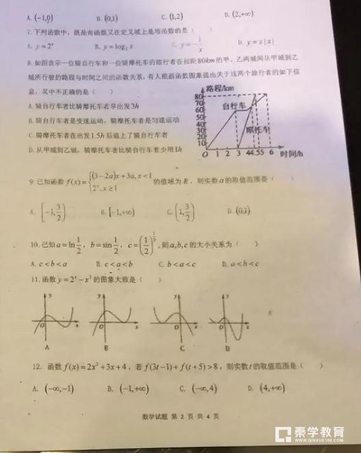 【长春市十一高中】2017-2018学年高一数学期中考试试卷