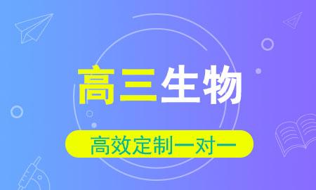 秦学教育解放路校区高三生物解题技巧突破班