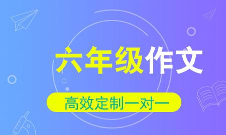 秦学教育|六年级作文同步vip冲刺班