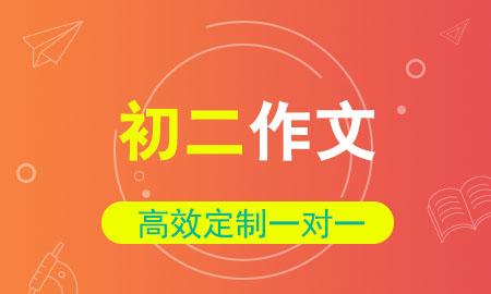 秦学教育|初二作文名师辅导提升班