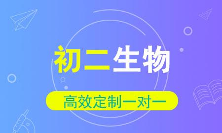 秦学教育|初二生物名师一对一辅导提升班