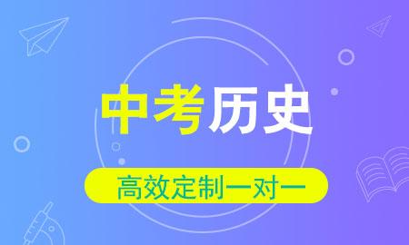 秦学教育|中考历史名师辅导班