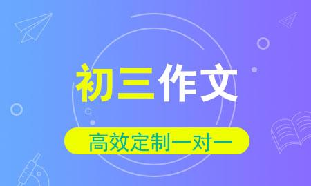 秦学教育|初三作文一对一精品提升班