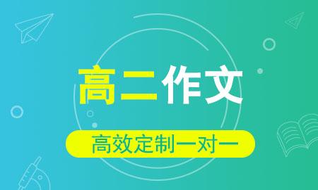 秦学教育|高二作文同步辅导提高班