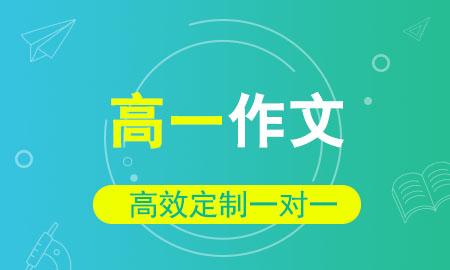 秦学教育|高一作文一对一同步辅导冲刺班