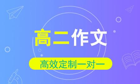 秦学教育|高二作文一对一冲刺辅导