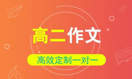 秦学教育|高二作文同步提升精品班