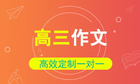 秦学教育|高三作文一对一加强冲刺班