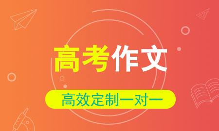 秦学教育|高考作文一对一写作技巧突破班
