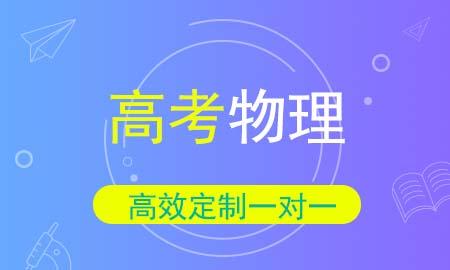 秦学教育|高考物理一对一辅导vip班