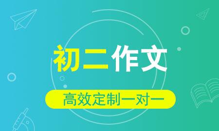 秦学教育初二作文一对一辅导课程