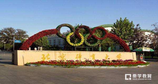 北京体育大学怎么样 如果你足够优秀那么北体大绝对是你的菜