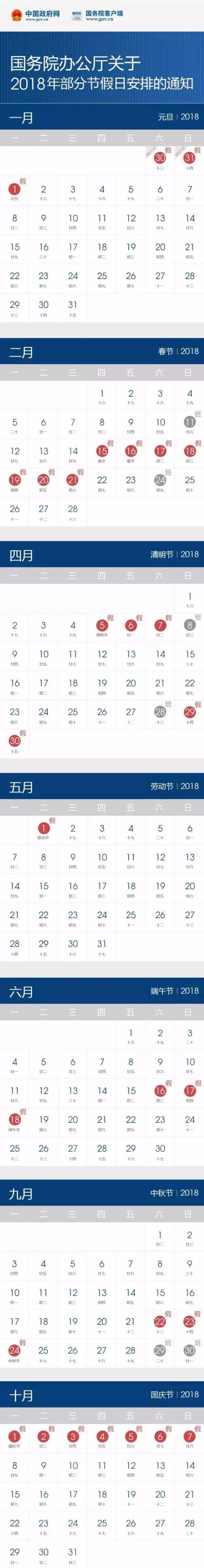 政府部門正式公布2018年部分節假日安排,元旦、春節……具體放假天數都在這里!!!