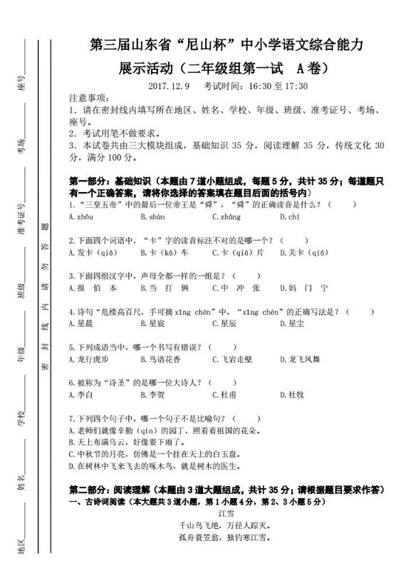 """二年级组真题——第三届山东省""""尼山杯""""济南赛区中小学语文综合能力展示活动"""