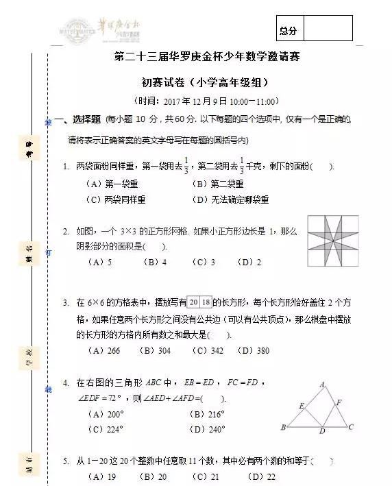 2017年第23屆華杯賽初賽試題!小高年級組試題+答案!