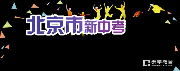 2018年北京中考改革五選三!面對新變化家長應該怎樣選?