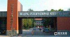 2018年北京第二外国语学院保送生招生简章发布,报名方式揭晓!