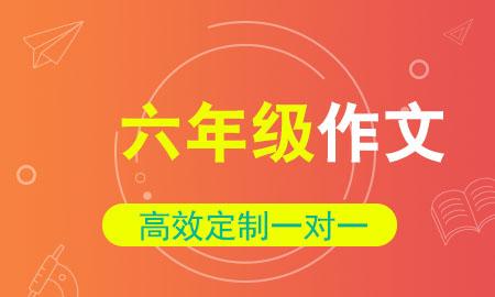 秦学教育六年级作文一对一辅导写作技巧提升班
