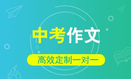秦学教育中考作文一对一辅导提升班庆春广场校区