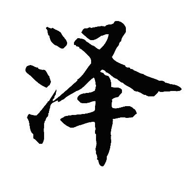 泽��ge�kd9���(`_泽能组哪些词?泽的意思是什么?