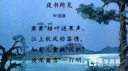 《夜书所见》这首诗你会背吗?怎么样鉴赏这首诗作呢?
