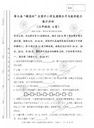 """三年级组一试真题——【济南赛区】第七届""""精英杯"""""""