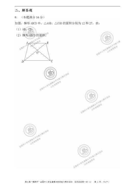 """五年级组一真题——【济南赛区】第七届""""精英杯""""全国中小学建模水平与数学能力展示活动"""