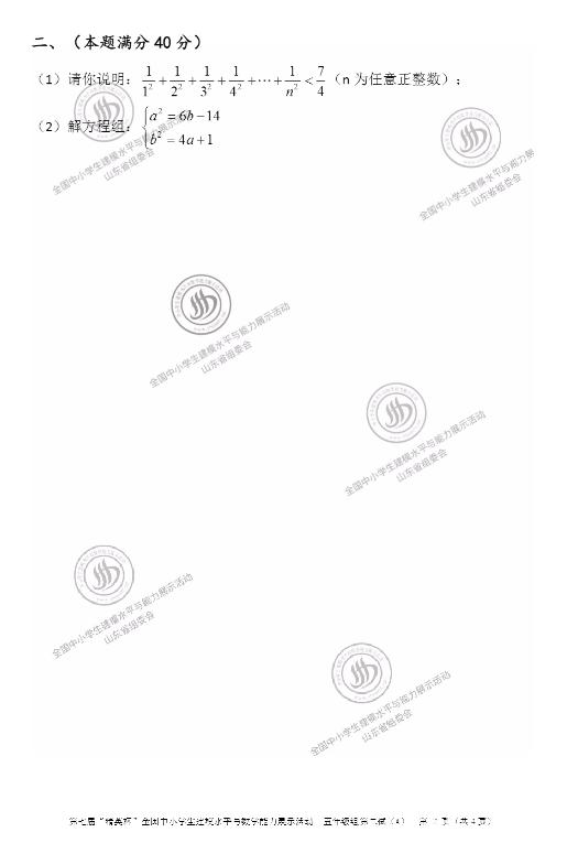 """五年级组二试真题——【赛区】第七届""""精英杯""""全国中小学建模水平与数学能力展示活动"""