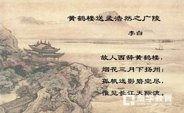李白《黃鶴樓送孟浩然之廣陵》原文,注釋,譯文及賞析匯總!!!