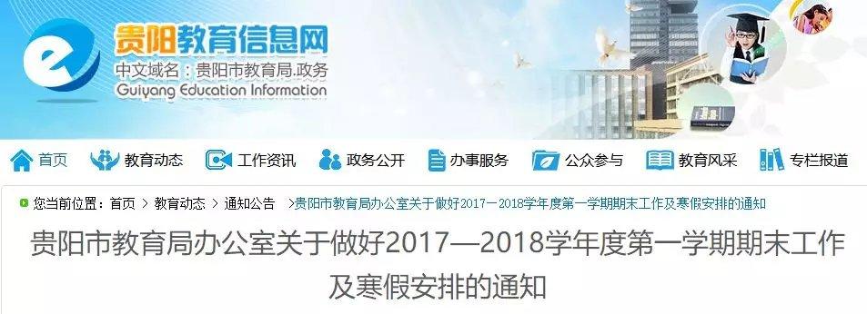 貴州市2017—2018學年中小學寒假安排!另附部分學校開學通知!