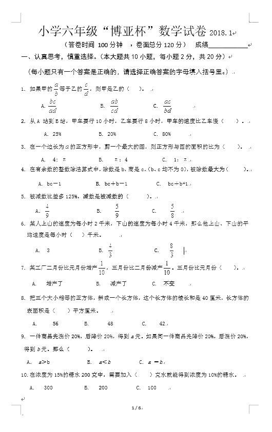 """2018南京小学升学——小学六年级""""博亚杯""""数学真题分享!"""