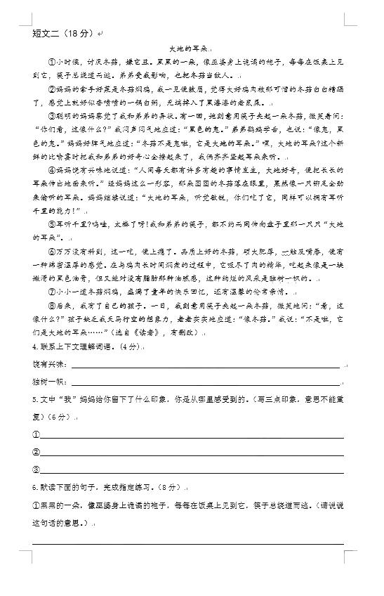 """2018南京小学升学——小学六年级""""博亚杯""""语文真题分享!"""