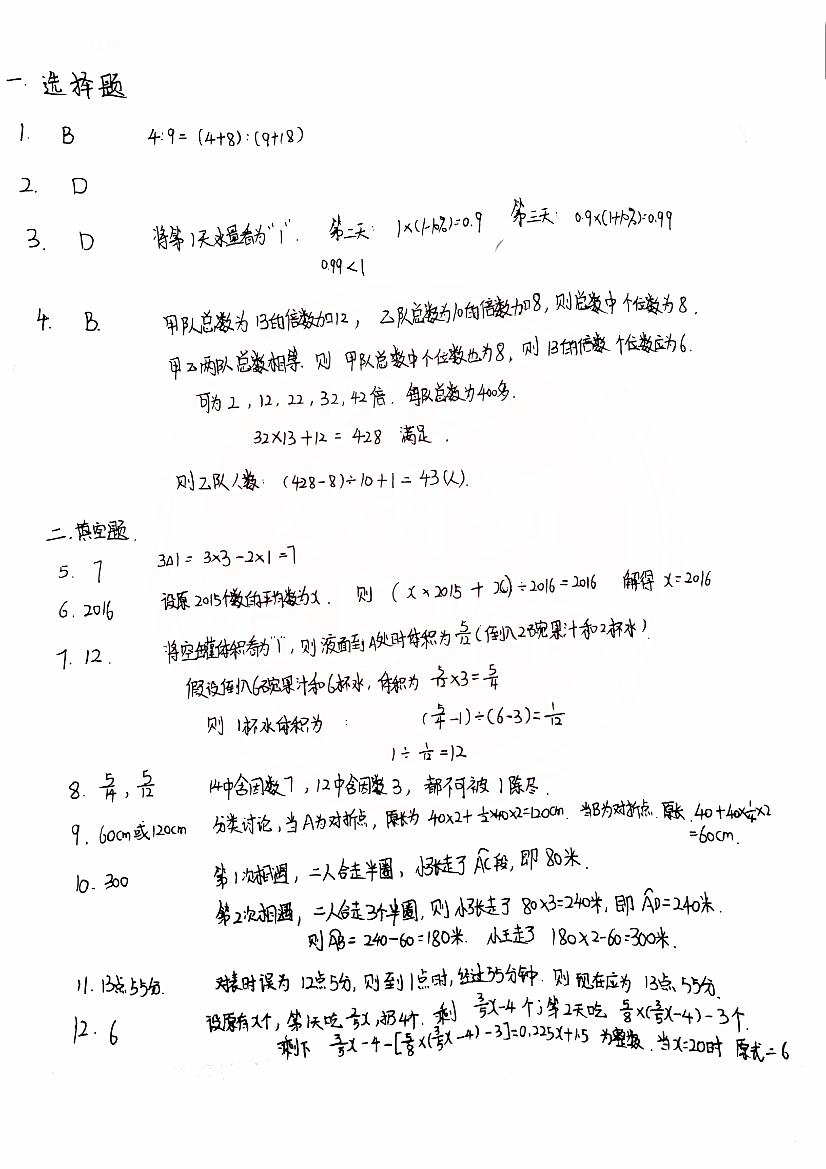 2018西安小学升学考数学练习试题分享!
