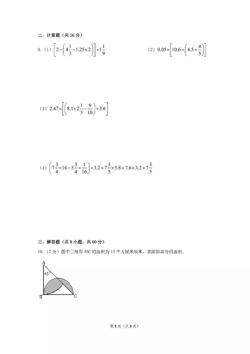 2018西安小學升學考數學練習試題及答案(二)分享!
