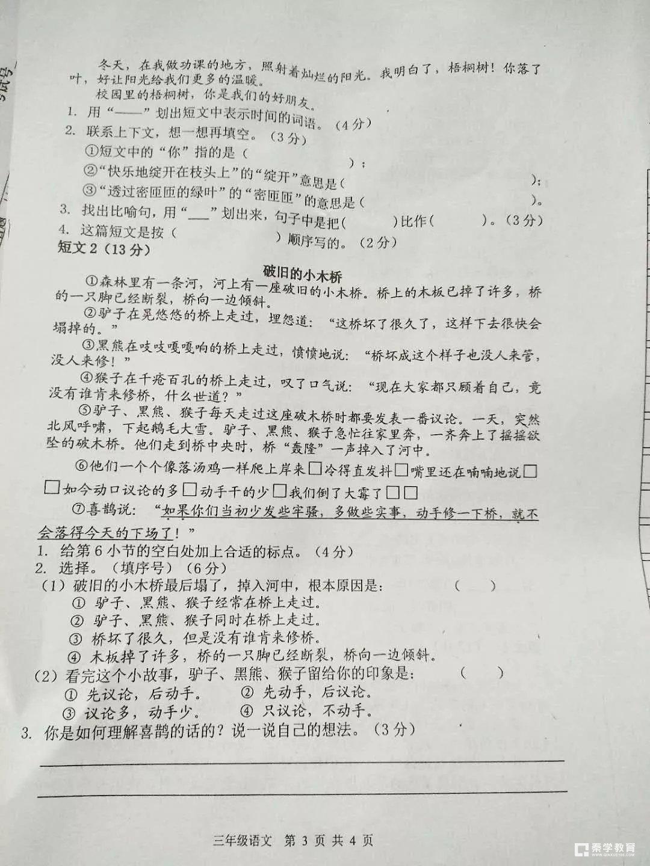 南京市浦口区2017-2018学年上学期三年级语文试题分享!