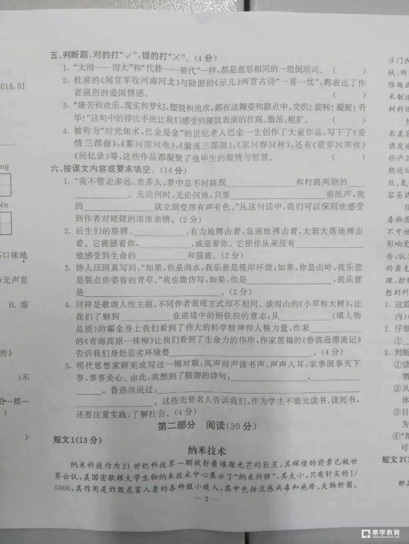 2017-2018学年上学期【南京市鼓楼区六年级】语文试题级答案!