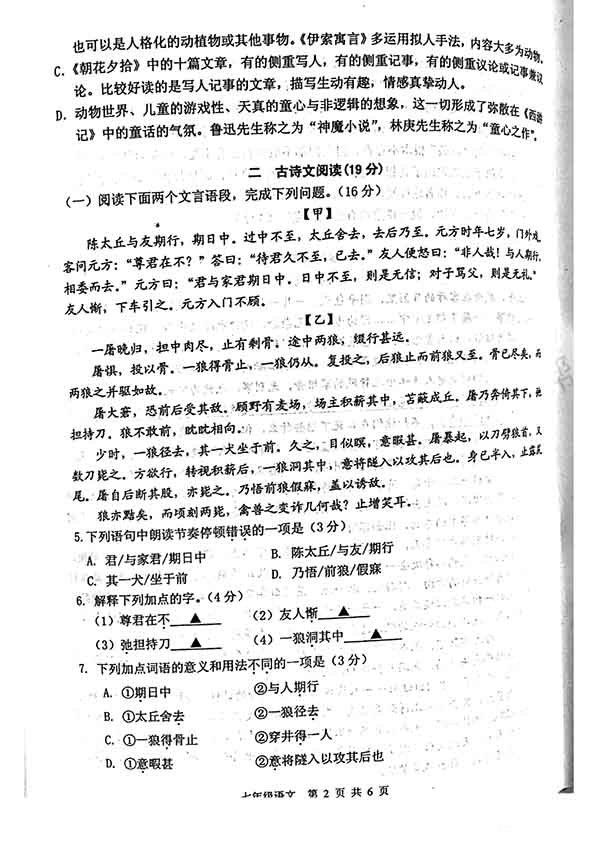 2017-2018徐州市初一上学期语文科目期末考试真题分享!